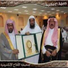 على شرف الشيخ موسى الصيعري والشيخ محمد الزنان مبرة الأفلاج تكرم الداعمين لأنشطتها