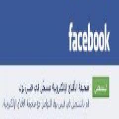 صحيفة الأفلاج الإلكترونية على الفيس بـــوك