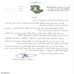الامير عبد العزيز بن فهد يُكذب خطاباً مزعوماً له نُشر في أحد المواقع الالكترونية موجه للأمير سلمان