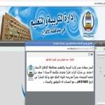 """تأكيداً لمصادر """"الصحيفة"""" سعد الحبشان مديراً لثانوية الملك فهد"""