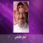 الصحفي جمال خاشقجي يطالب العفو عن الكاتب حمزة كاشغري بأدلة من القران