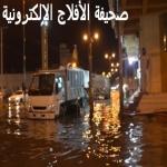 الأمطار تغمر طريق الملك عبدالعزيز والاستعانة بالصهاريج لشفط المياه