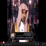 الشيخ محمد بن سعود الجذلاني القاضي السابق والمحامي يتحدث عن الزواج من الخارج
