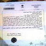 صور من خطاب الملك عبدالله عبدالله لرئيس هيئة السوق المالية