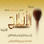 """غداً """"صحيفة الأفلاج"""" تدخل مبرة الأفلاج وتوثق أعمالها الخيرية"""
