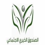 4060 منحة تعليمية مجانية لأبناء وبنات المستفيدين من الجمعيات الخيرية