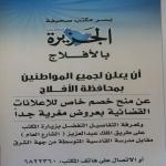 منح خصم خاص جداً لأهالي المحافظة في صحيفة الجزيرة