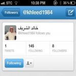 خالد الشريف ينفي ملكيته لحساب شخصي على موقع التواصل الإجتماعي  تويتر