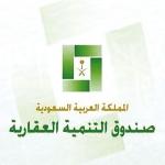 بالأسماء صـــندوق التنمية العقاري يعتمد«10384»قرضاً بقيمة«5192»مليون ريال