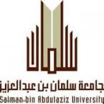 عمادة شؤون الطلاب بجامعة سلمان تقيم المسابقة الثانية للقرآن الكريم