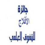 جــائزة الأفــــلاج للإبـــداع العلمي الأولى ..