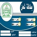 مسابقة الباركود في جامع التوحيد
