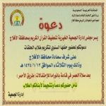 جمعية تحفيظ القران تدعوكم لحضور حفلها السنوي برعاية المحافظ