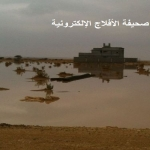 الأمطار تداهم المخطط الجديد في الهدار ونائب رئيس المجلس البلدي يجب إعادة النظر في المخطط