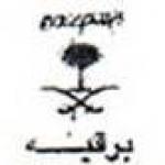 مهذل عبدالله المخاريم يشكر محافظ الأفلاج والجهات المشاركة في البحث عن أبنهم