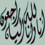 زوجة الشاعر راشد بن دحيم النتفيات في ذمة الله