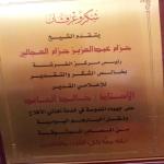 """الشيخ حزام بن عبدالعزيز العجالين يكرم الإعلامي""""خالد الحامد"""" على جهوده الإعلاميه في المحافظة"""