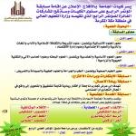 تعلن كليات الجامعة بالأفلاج عن إقامة مسابقة المؤتمر الرابع .