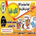 انطلاق التسجيل في كتاكيت المبرة
