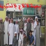 مدني الأفلاج يستقبل أبناء جمعية إنسان