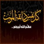 انتقل الى رحمة الله محمد بن صالح الدماعين  وصلي عليه بعد صلاة  الجمعة  بجامع عتيقة  بالرياض