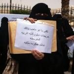 خريجات المتوسطة يناشدن وزير التعليم لإنهاء معاناتهن