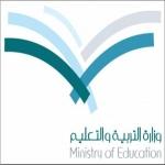 """""""التربية والتعليم"""" تعلن حركة النقل: 33 % للمعلمين و 27 % للمعلمات"""