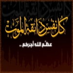 حمد بن فالح بن محمد العمار   إلى رحمة الله  وسوف يصلى علية يوم السبت بعد صلاة العصر  بجامع التوحيد بالافلاج