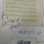 """بالصور.. أخطاءٌ في الآيات القرآنية بكتاب تفسير """"ثاني متوسط"""""""