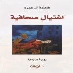 ( اغتيال صحافية ) أول رواية بوليسية سعودية