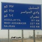 لوحة تحديد المسافات على طريق الأفلاج وادي الدواسر خاطئة