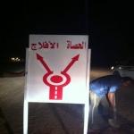 بالصور تغطية طريق الأفلاج الأحمر مكة باللوحات الدالة على مكة