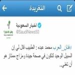 الطبيب المعالج للفنان محمد عبده ينصحه بالغناء !؟