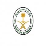 وزارة المالية تعتمد قرابة ملياري ريال لإعفاء «20792» مقترضاً
