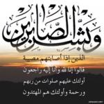 صلاة العصر غدا على منصور بن سعيد زعرب