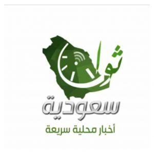 ثوان_سعودية