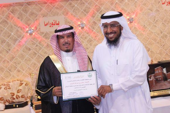 تكريم المشاركين في زيارة سمو أمير الرياض