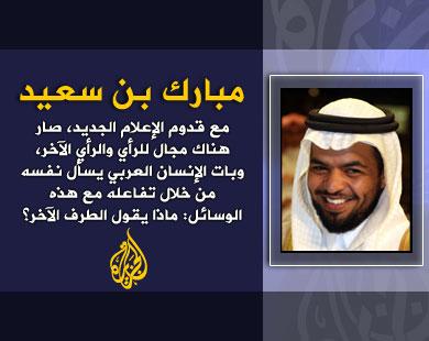 مبارك بن زعيـر : صحافة المواطن والمسؤولية الاجتماعية