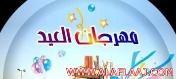 أهالي الأفلاج .. لا مهرجانات في الصيف تسعدنا ولا في العيد تفرحنا