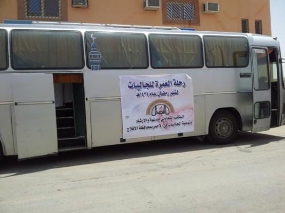 بالصور انطلاق حملة تعاوني الأحمر للجاليات لأداء العمرة
