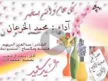 العيد شعشع عمل إنشادي للمنشد محمد الخرعان