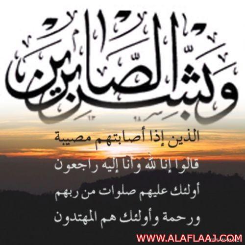 الصلاة عصر اليوم على ناصر مبارك الحنابجة بجامع عتيقة