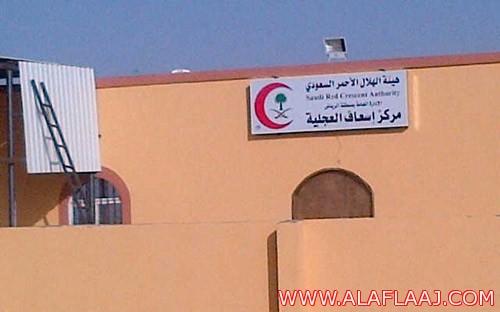 افتتاح مركز للهلال الأحمر بين محافظتي الأفلاج والسليل