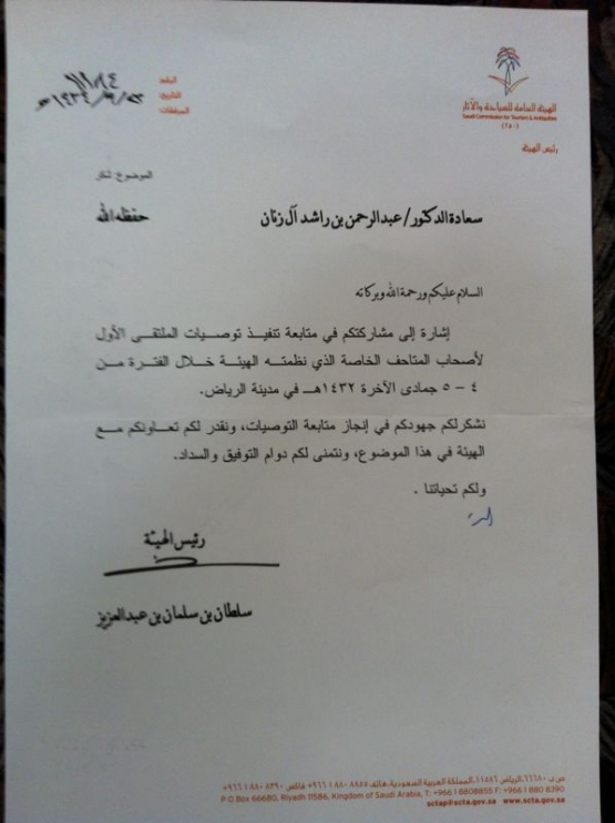 الزنان يتلقى خطاب شكر من سمو الأمير سلطان بن سلمان