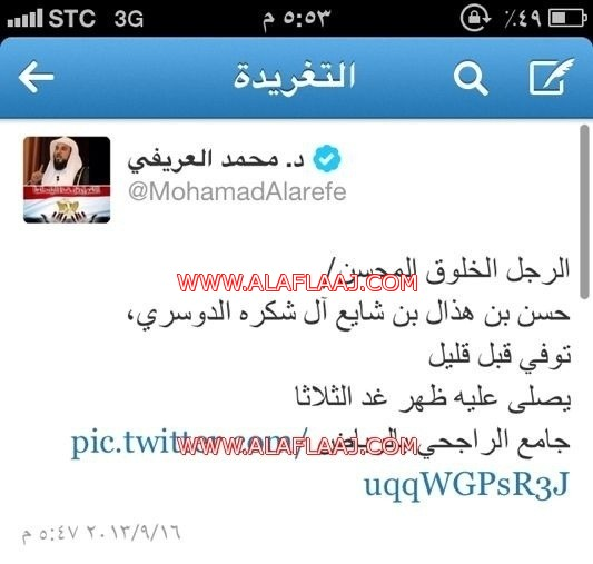 الشيخ محمد العريفي لمتابعيه : الرجل الخلوق المحسن سوف يصلى عليه غدا