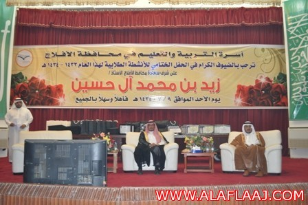 الأربعاء القادم محافظة الأفلاج تحتفل باليوم الوطني