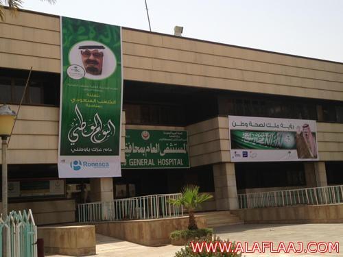 مدير مستشفى الأفلاج : وضع صور وشعارات وطنية لقائد المسيرة