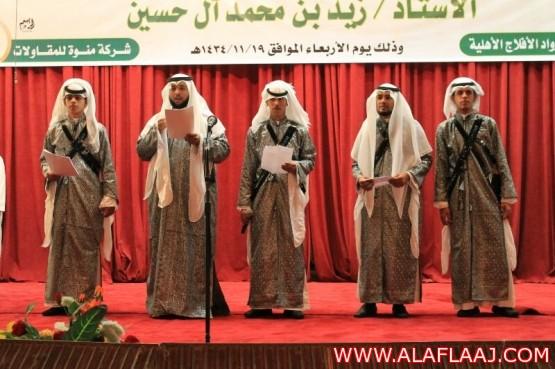 احتفال محافظة الأفلاج باليوم الوطني الثالث والثمانين