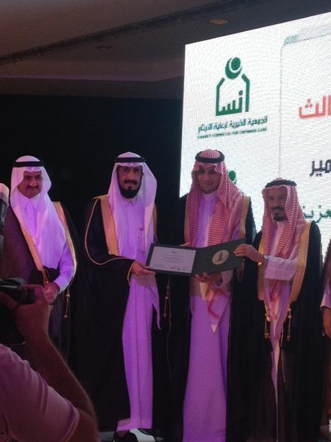 جمعية إنسان بالأفلاج تحصل على جائزة التميز