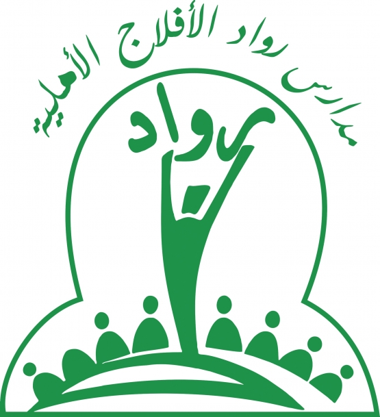 مدارس رواد الأفلاج الأهلية تعلن عن حاجتها لمعلم لغة عربية